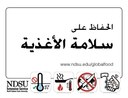 Keep Your Food Safe (Arabic)